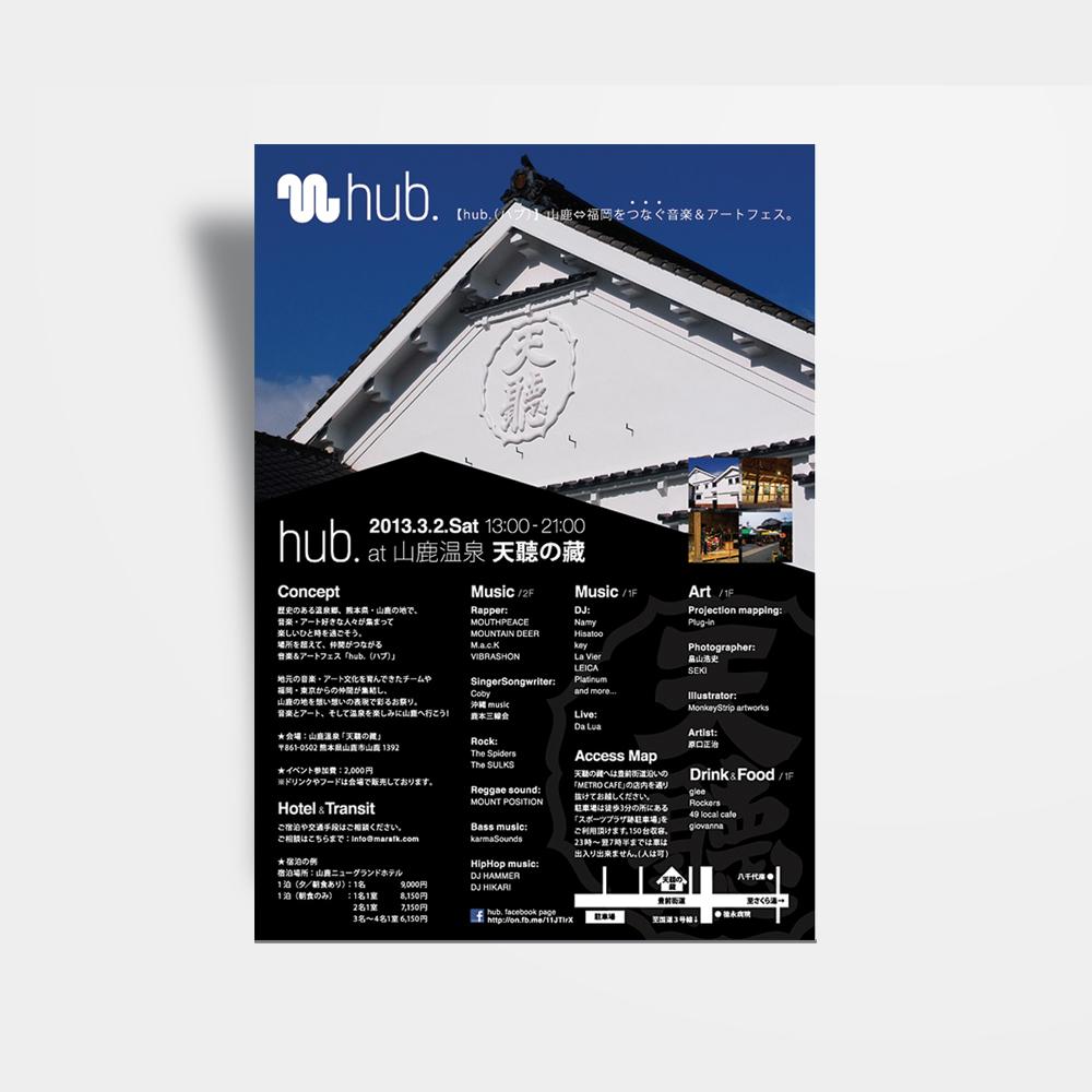 hub.(ハブ) 山鹿⇔福岡をつなぐ音楽&アートフェス。