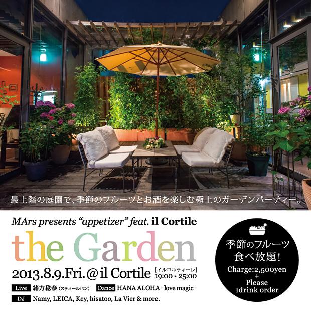 garden130809_omote620