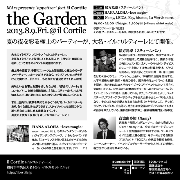 garden130809_ura620
