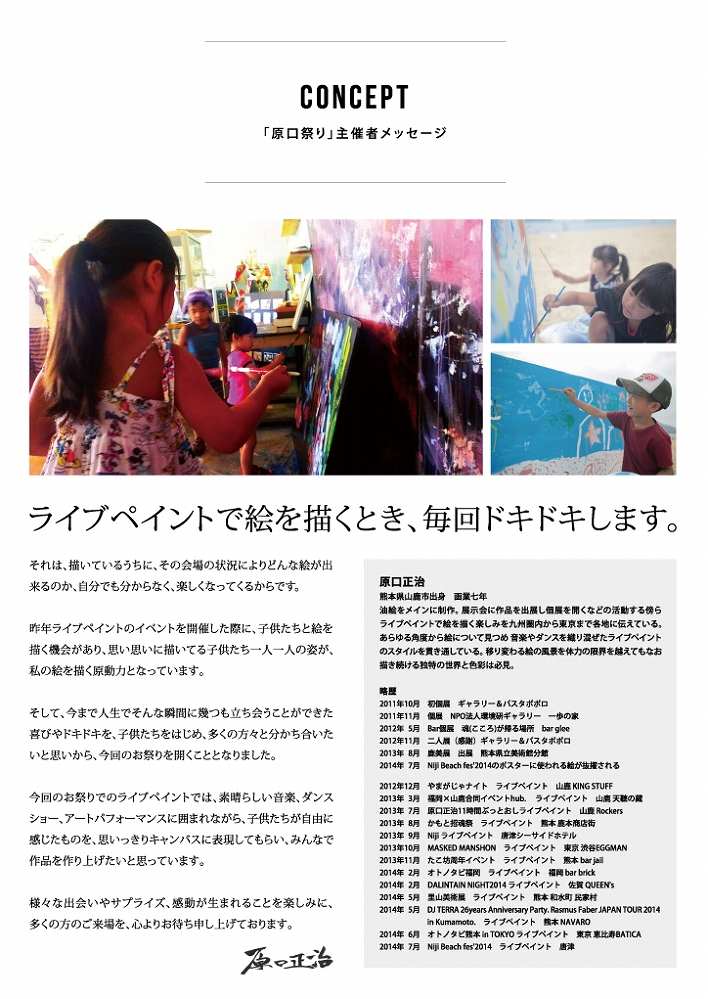 haraguchi_flier02