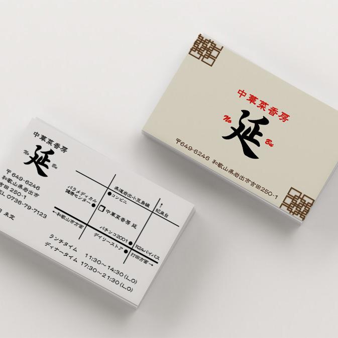 中華菜香房 延 ショップカード