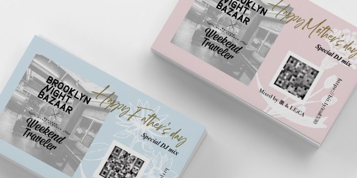 Happy Mother's Day / Father's Day DJ Mix & Download Card