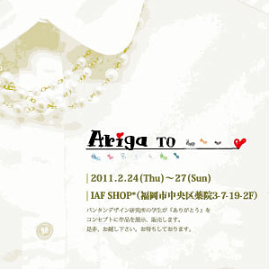 Ariga_to__ GALLERY NIGHT