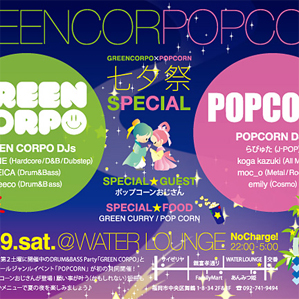 GREENCORPO×POPCORN