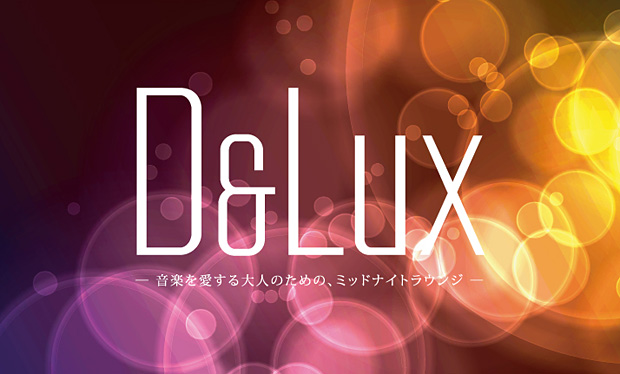 dlux120414_omote620