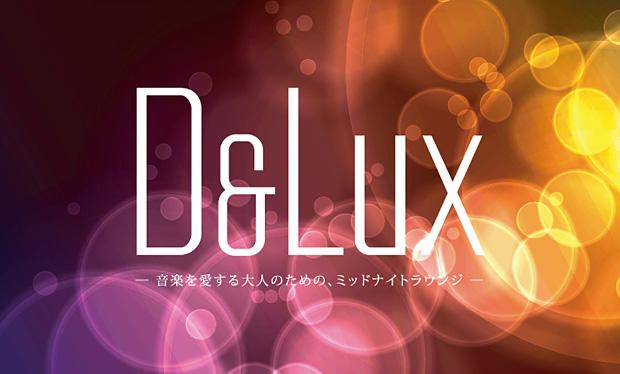 dlux120414_omote620