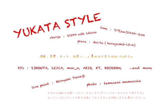 yukata_ura