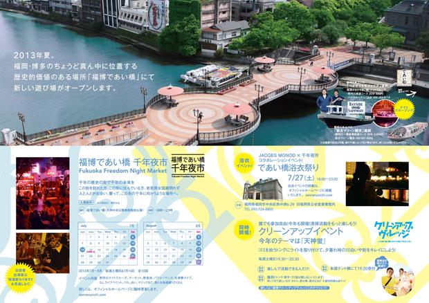 yoruichi_naka620