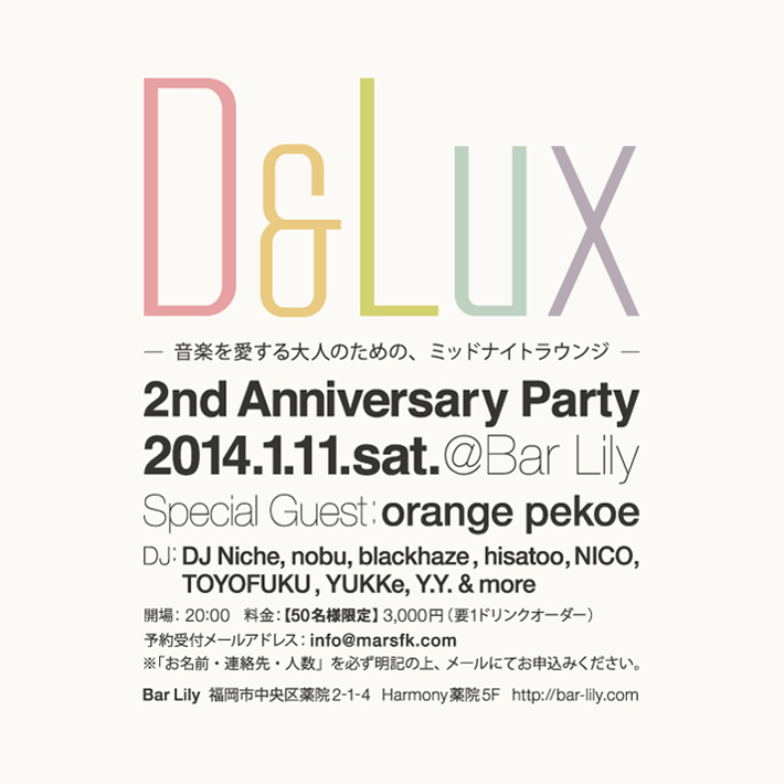 dlux140111omote