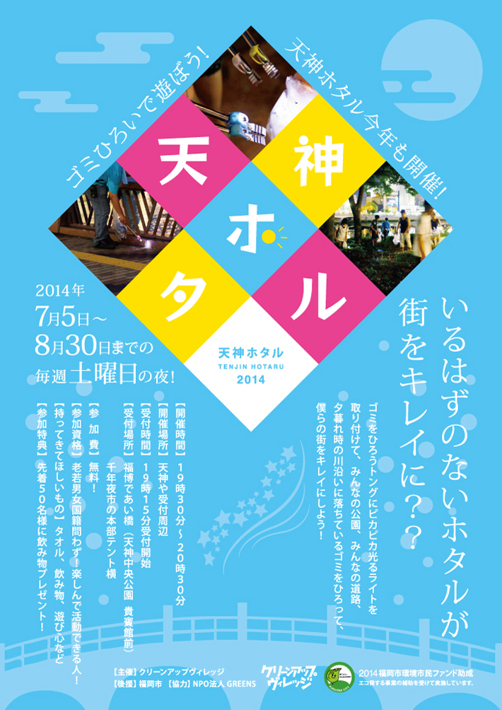 tenjinhotaru2014omote