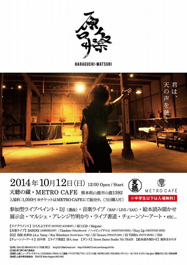 haraguchi_poster1