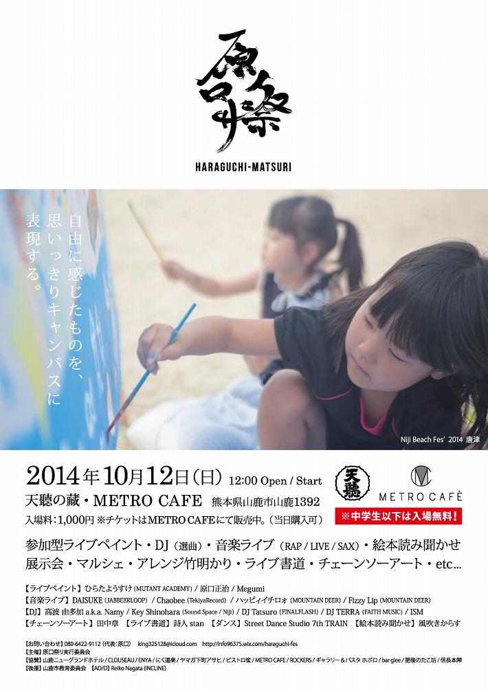 haraguchi_poster3