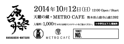 haraguchi_ticket