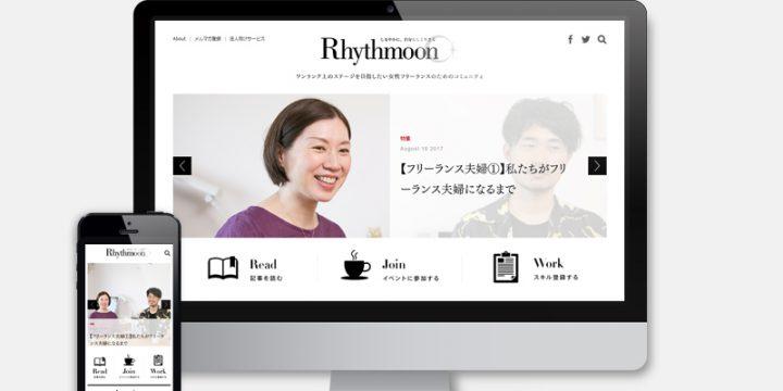 Rhythmoon ホームページ