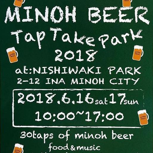 箕面ビール感謝祭2018「Tap Take Park」@ 箕面・西脇公園