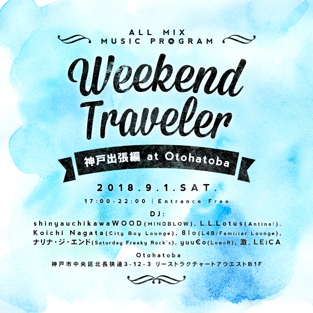 Weekend Traveler 神戸出張編 @ Otohatoba