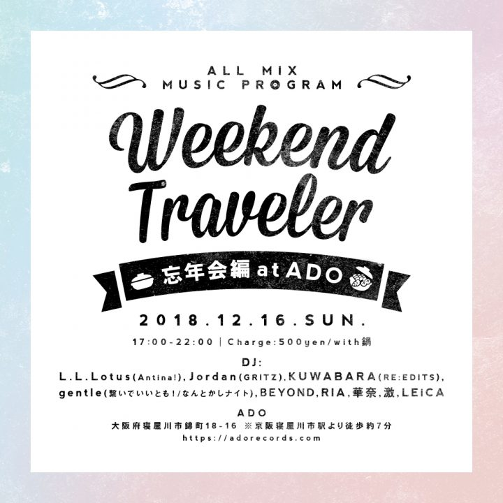 Weekend Traveler 忘年会編 @ADO
