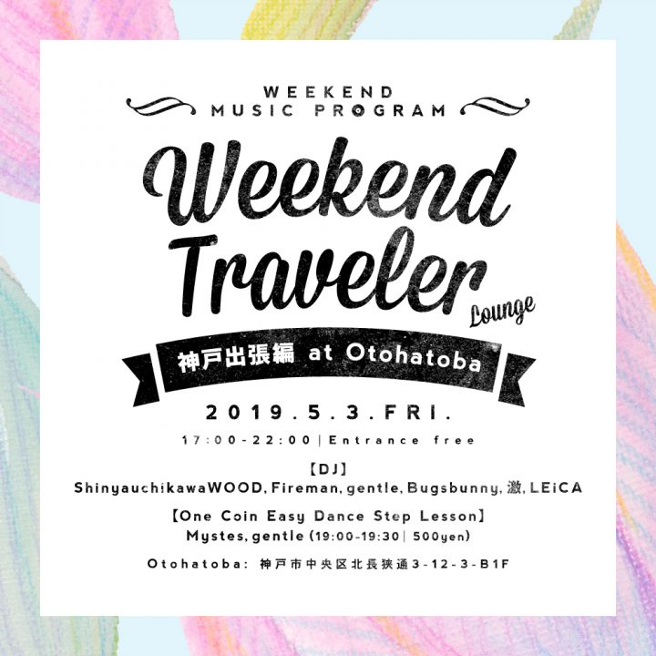 Weekend Traveler 神戸出張編 @Otohatoba