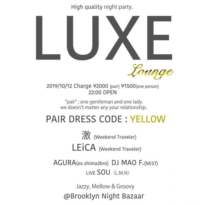 【中止】LUXE Lounge @BROOKLYN NIGHT BAZAAR