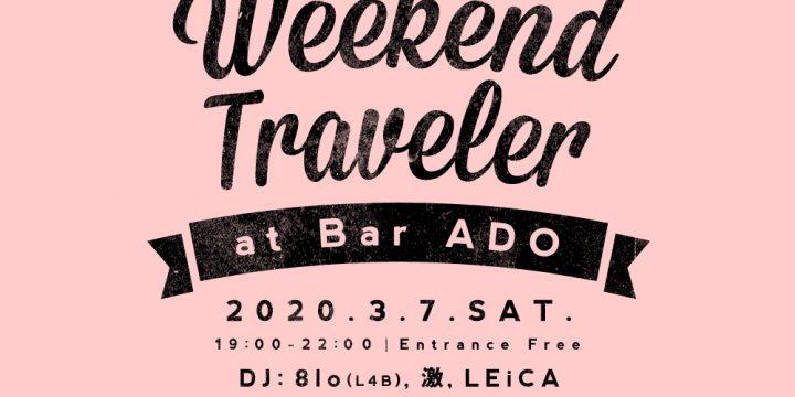 Weekend Traveler 大阪編 @ADO