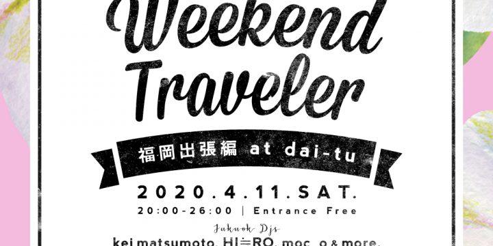 Weekend Traveler 福岡出張編