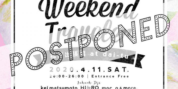 【延期】Weekend Traveler 福岡出張編 @dai-tu