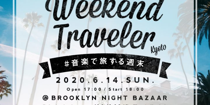 Weekend Traveler 京都編 @BROOKLYN NIGHT BAZAAR